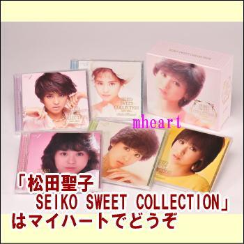松田聖子 SEIKO SWEET COLLECTION~80's Hits CD-BOX(CD)【t】