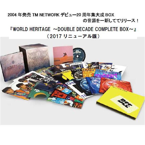 【新品】TM NETWORK WORLD HERITAGE ~DOUBLE DECADE COMPLETE BOX~(2017リニューアル版)(CD24枚組+DVD2枚組)
