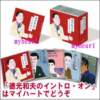【宅配便配送】徳光和夫のイントロ・オン!!(CD)