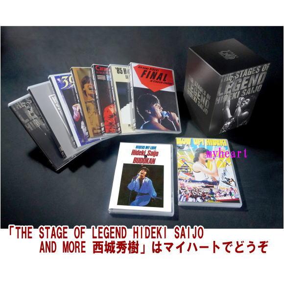 【宅配便配送】【新品】THE STAGE OF LEGEND HIDEKI SAIJO AND MORE 西城秀樹(DVD)