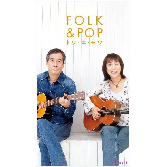 【宅配便配送】FOLK & POP/トワ・エ・モワ(CD)