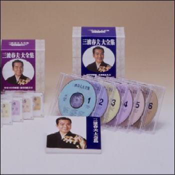 三波春夫大全集(CD)