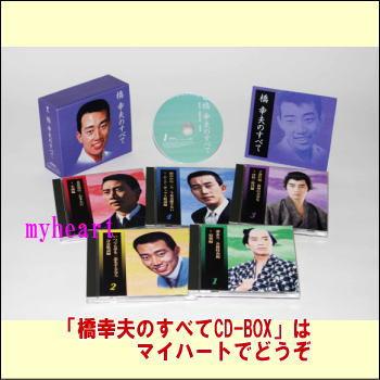 【宅配便配送】橋幸夫のすべて CD-BOX(CD)【t】