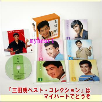 【宅配便配送】三田明ベストコレクション CD-BOX(CD)【t】