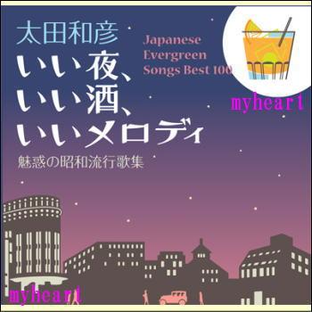 【宅配便配送】太田和彦 いい夜、いい酒、いいメロディー(CD)