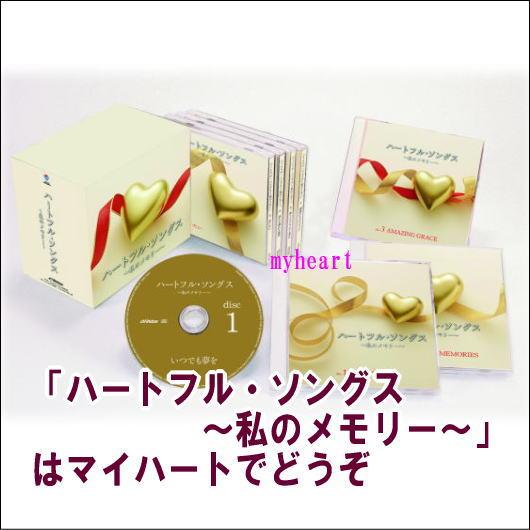 【宅配便配送】ハートフル・ソングス~私のメモリー~(CD)