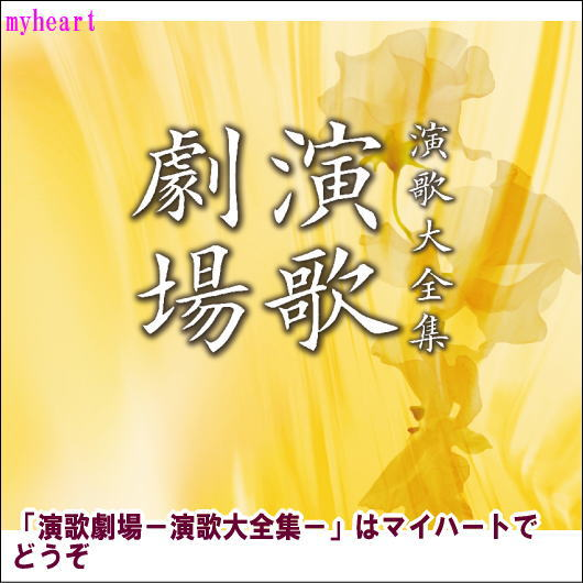 【宅配便配送】演歌劇場-演歌大全集-(CD)