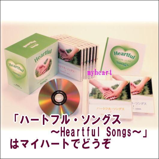 【宅配便配送】ハートフル・ソングス ~Heartful Songs~(CD)