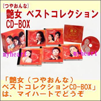 【宅配便配送】艶女(つやおんな)ベストコレクション CD-BOX(CD)