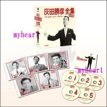 【宅配便配送】決定盤 灰田勝彦全集~ホームラン・ヒット・アルバム~CD-BOX(CD)
