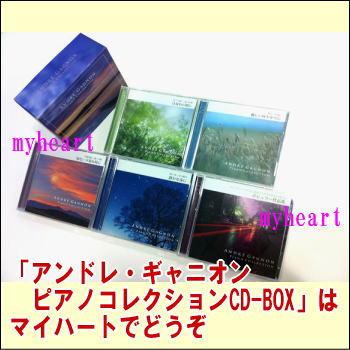 【宅配便配送】アンドレ・ギャニオン ピアノコレクション CD-BOX(CD) 【t】
