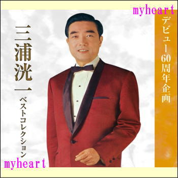 三浦孝一最好的收集 CD 盒 (CD)
