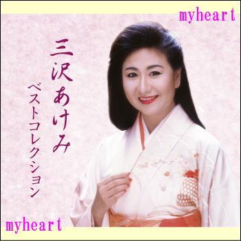 店 歌手として女優として幅広いファンから支持されている三沢あけみ 新品未使用 三沢あけみベストコレクション 宅配便配送 CD-BOX