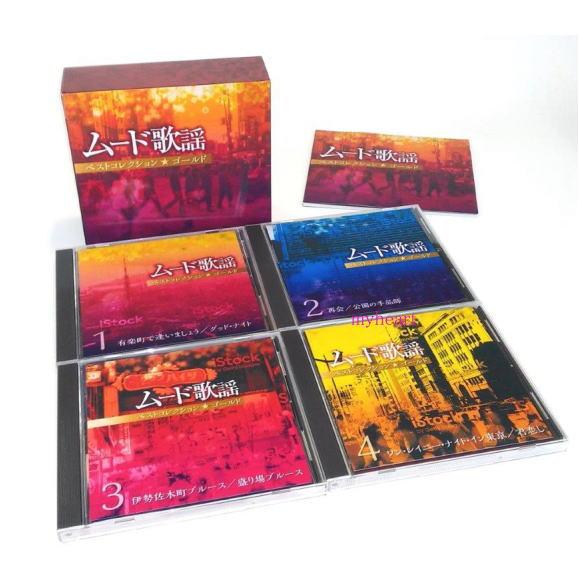 【宅配便配送】ムード歌謡ベストコレクション・ゴールド(CD)