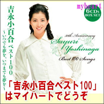 【通常送料・代引手数料0円】吉永小百合ベスト100~いつでも夢を、いつまでも夢を~CD-BOX(CD)