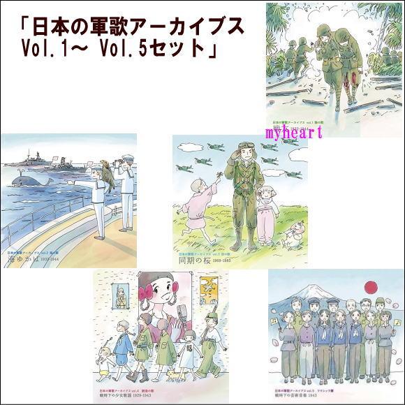 【通常送料・代引手数料0円】日本の軍歌アーカイブス Vol.1~ Vol.5セット(CD5枚組)(CD)