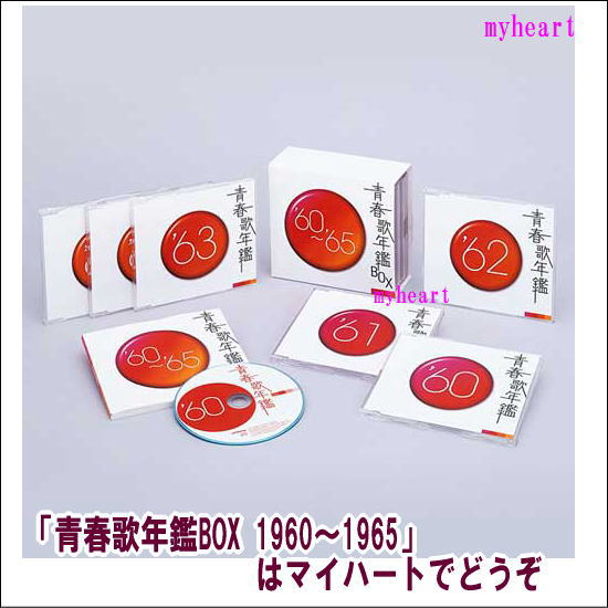【宅配便配送】青春歌年鑑BOX 1960~1965 CD-BOX(CD)