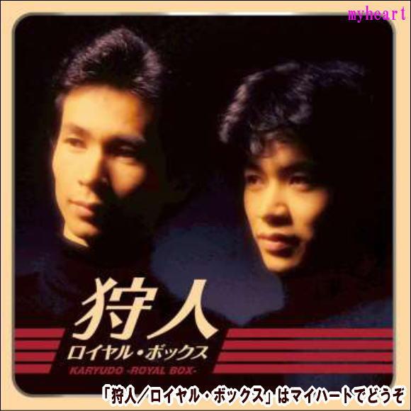 【宅配便配送】狩人/ロイヤル・ボックス(CD9枚組)(CD)