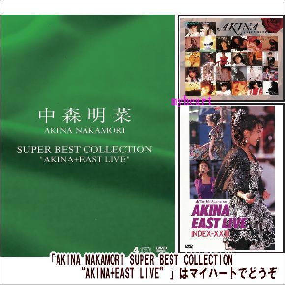 "【宅配便配送】中森明菜/AKINA NAKAMORI SUPER BEST COLLECTION""AKINA+EAST LIVE""(CD4枚+DVD1枚組)(CD・DVD)"