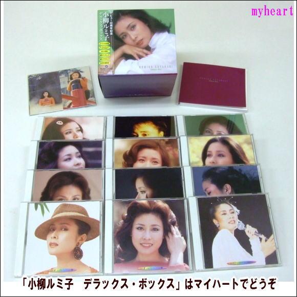 【宅配便配送】小柳ルミ子 デラックス・ボックス(CD11枚+DVD1枚)(CD)