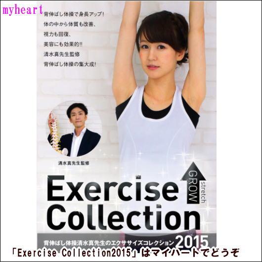 【宅配便配送】Exercise Collection2015 背伸ばし体操 清水真先生のエクササイズコレクション2015(DVD)