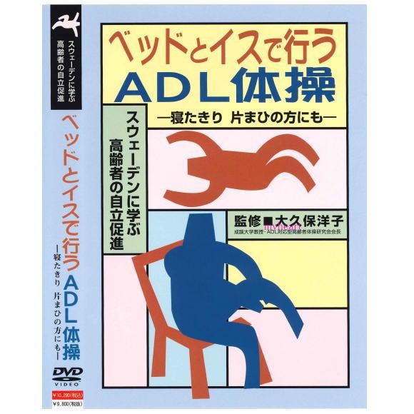 【宅配便送料込み価格】ベッドとイスで行うADL体操-寝たきり 片まひの方にも-(テキスト・音楽CD付)(DVD)
