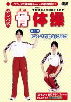 ナンバ式骨体操DVD3巻セット(DVD)