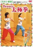 Beauty太極拳DVD3巻セット(DVD)