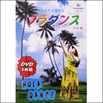 【宅配便通常エリア送料0円】今日から踊れるフラダンス 初級編(DVD)【t】