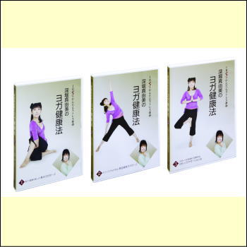 【通常送料0円】深堀真由美のヨガ健康法 DVD3巻セット(DVD)