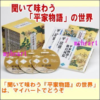【宅配便配送】NHK CD 聞いて味わう「平家物語」の世界(CD)