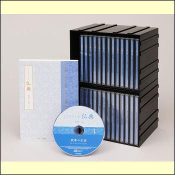 【宅配便配送】NHK CD こころをよむ 仏典(CD)