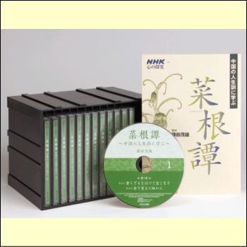 【宅配便配送】NHK CD 菜根譚~中国の人生訓に学ぶ(CD)