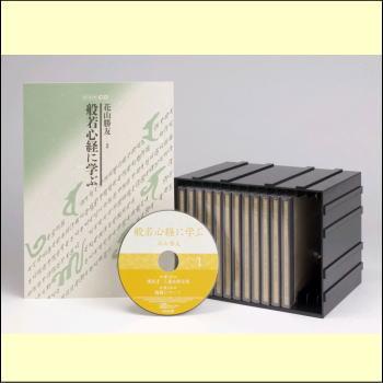 最新入荷 【宅配便配送】NHK CD CD 般若心経に学ぶ(CD), ティーエス アウトレット店:00fd7d81 --- canoncity.azurewebsites.net