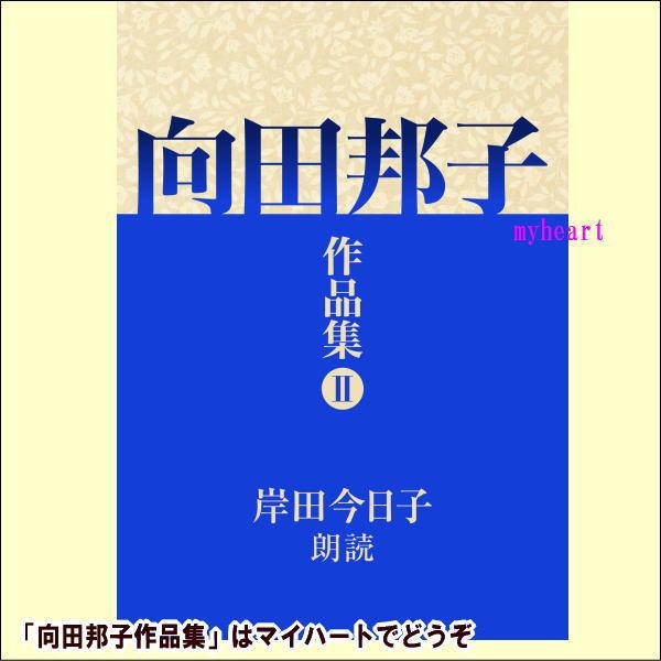 【宅配便配送】向田邦子作品集2(CD)