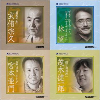 【通常送料・代引手数料0円】慶應MCC夕学セレクション(CD10枚セット)(CD)