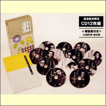 朗読 作家が綴る心の手紙 愛を想う 死を想う(CD12枚+解説書)(CD)