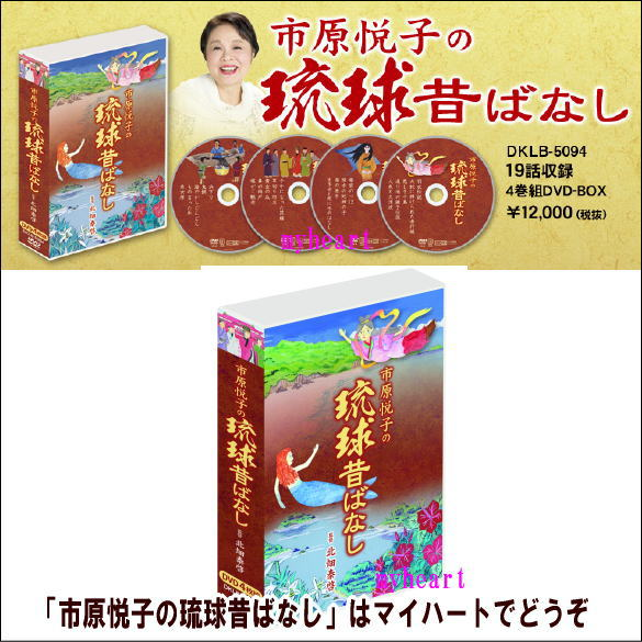 【宅配便配送】市原悦子の琉球昔ばなしDVD-BOX(DVD)