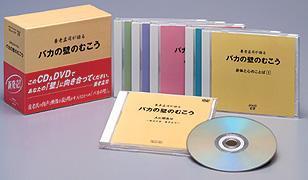 【宅配便配送】養老孟司が語る「バカの壁」のむこう(CD+DVD)