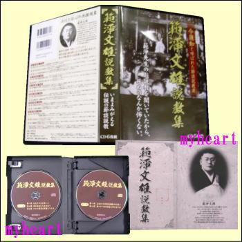 【通常送料・代引手数料0円】範淨文雄説教集(CD6枚組)(CD)