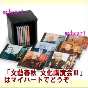 【宅配便配送】文藝春秋 文化講演会3 人間賛歌(CD)