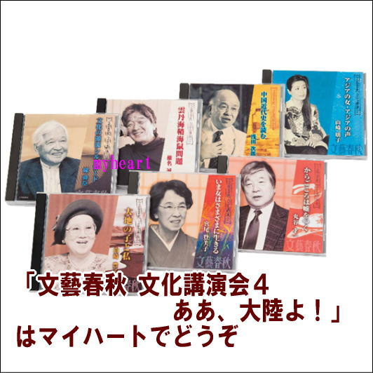 【通常送料・代引手数料0円】文藝春秋 文化講演会4 ああ、大陸よ!(CD)