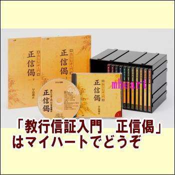 美しい 【宅配便配送】NHK CD 教行信証入門 CD 教行信証入門 正信偈(CD12枚組+解説書+専用ケース)(CD), ナカツムラ:85228d11 --- canoncity.azurewebsites.net
