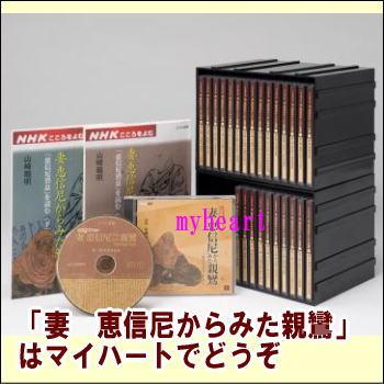 【宅配便配送】NHK CD 妻 恵信尼からみた親鸞(CD25枚組+解説書+専用ケース)(CD)