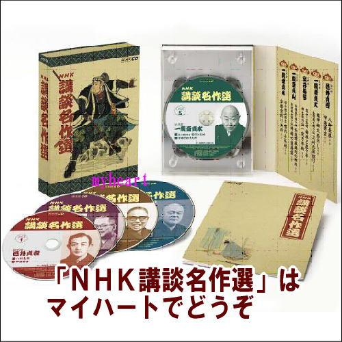 注目 【宅配便配送】NHK CD CD【宅配便配送】NHK NHK講談名作選(CD), 大吉屋:ec2a475b --- claudiocuoco.com.br