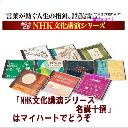 【宅配便配送】NHK文化講演シリーズ 名講十撰(CD)