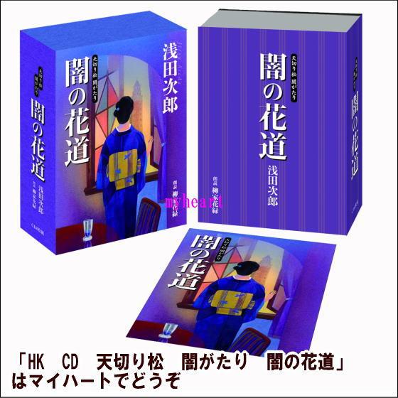 【宅配便配送】NHK CD 天切り松 闇がたり 闇の花道 朗読:柳家花緑(CD)