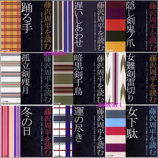 【通常送料・代引手数料0円】NHK CD 藤沢周平を読む CD9枚組(CD)