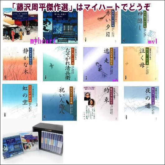 【通常送料・代引手数料0円】藤沢周平傑作選 新潮社(CD)