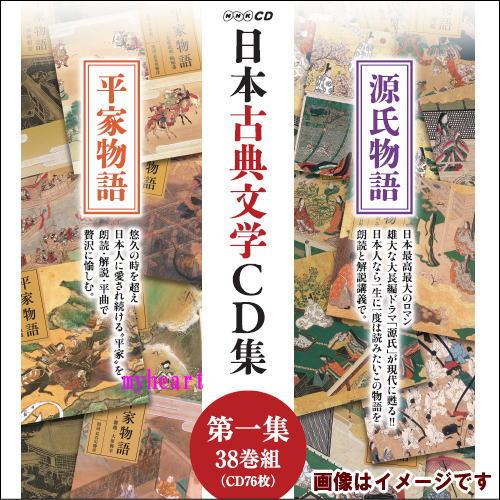 【宅配便配送】日本古典文学CD集 第一集(CD)【代金引換は利用できません】